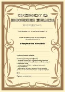Подарочный сертификат на исполнение желания 1