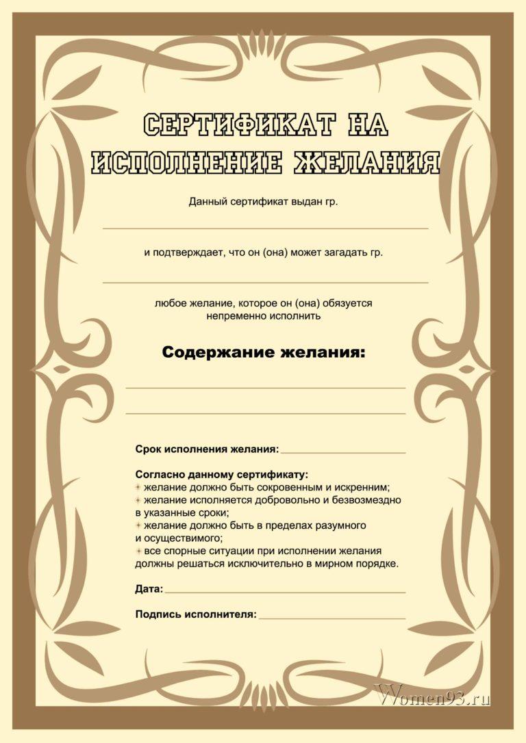 Картинка сертификата на исполнение желаний