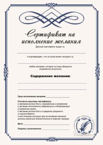Подарочный сертификат на исполнение желания 2