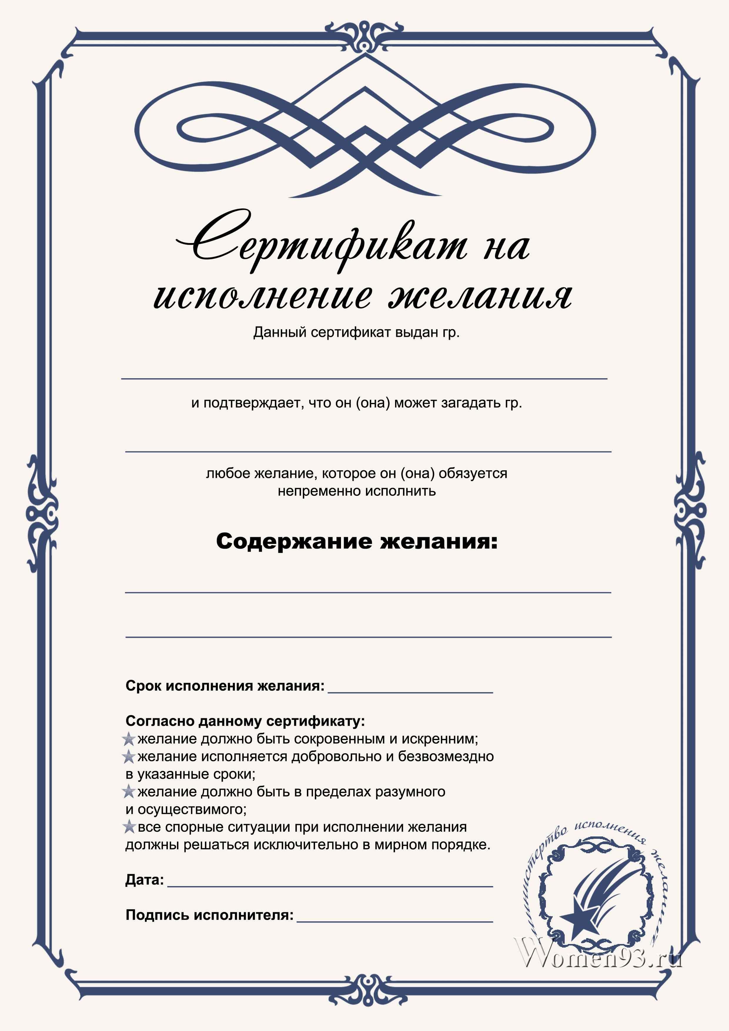 сертификат на 10 минетов образец написания