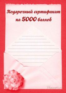 Подарочный сертификат на 5000 баллов 5