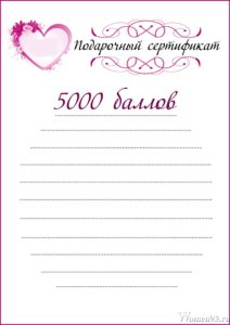 Подарочный сертификат на 5000 баллов 6
