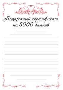 Подарочный сертификат на 5000 баллов 7