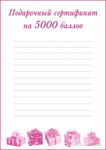 Подарочный сертификат на 5000 баллов 8