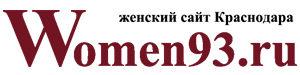 Женский сайт Краснодара Women93.ru, новости, афиша, мероприятия