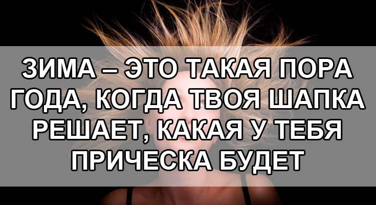 Средство чтобы волосы не электризовались